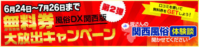 関西無料券イベント第二弾!