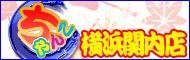 chanko_kannai_sd