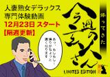 人妻熟女DX専門体験動画「今週の玄人さん」復活!