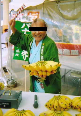 banana-fushi1