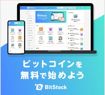 bitstock-0