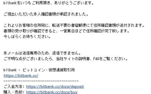 bitbank6