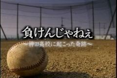 神田高校野球部