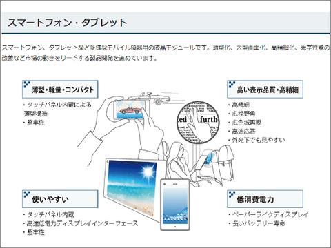 【悲報】ジャパンディスプレイ(JDI)、中国に買収される