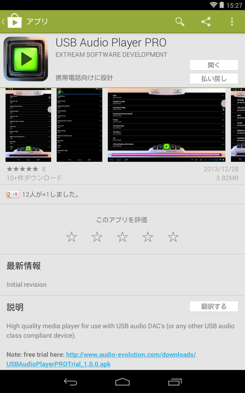 Screenshot_2013-12-29-15-27-32