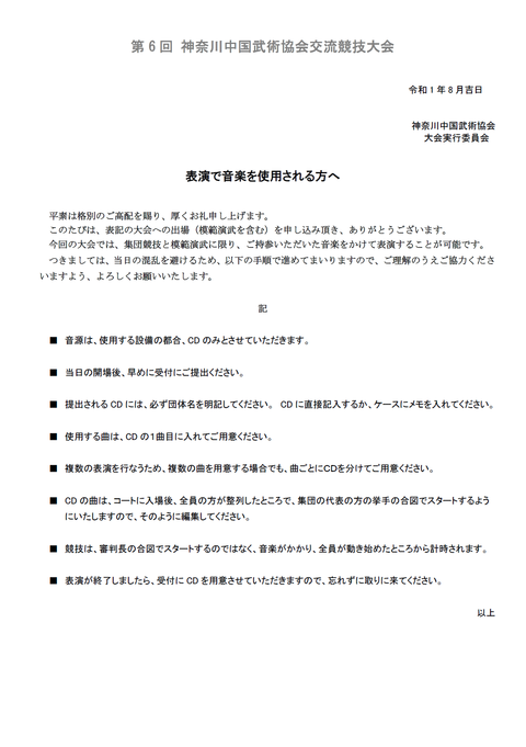 第6回神奈川武術協会大会要綱③