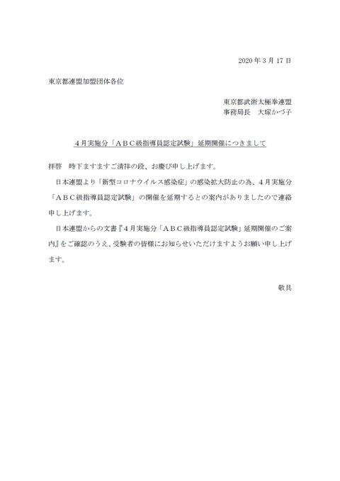 ABC級指導員試験延期①