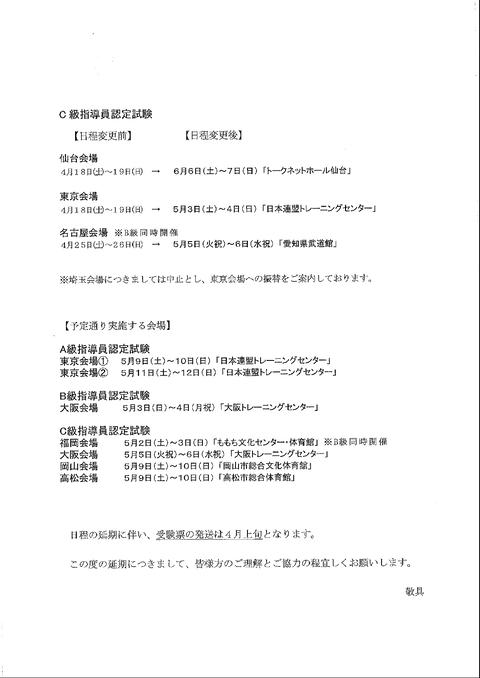 ABC級指導員試験延期③