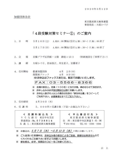 4段受験対策セミナー①20200312