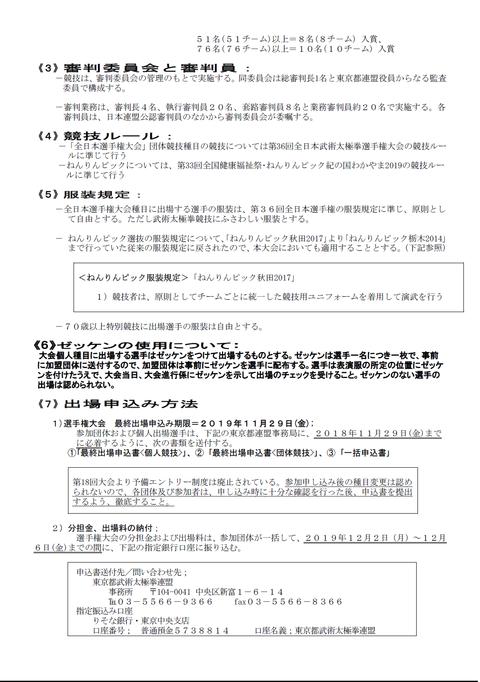 2020年第27回東京都大会④