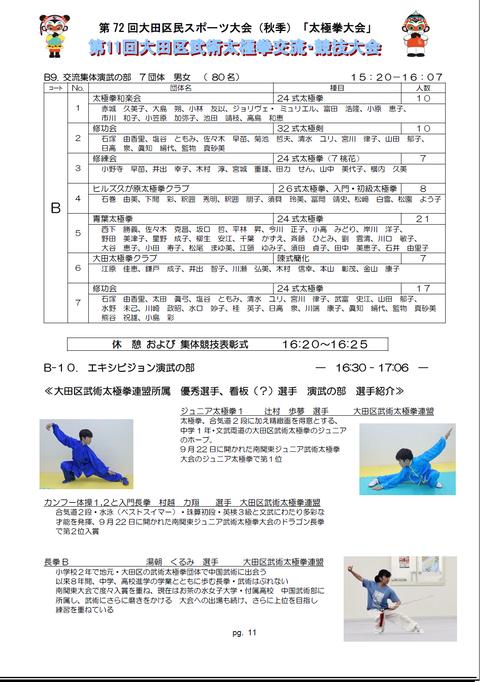 20191116大田区連大会⑨