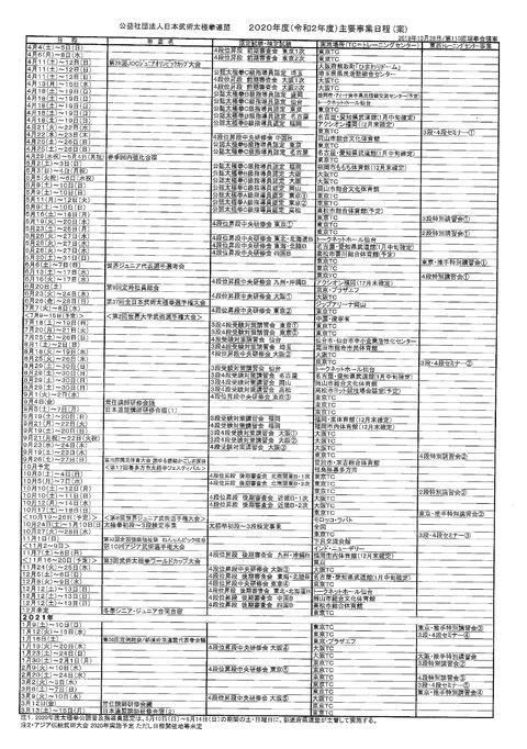2020年日本連盟日程