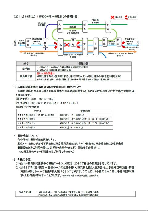 20191116大田区連大会⓪1