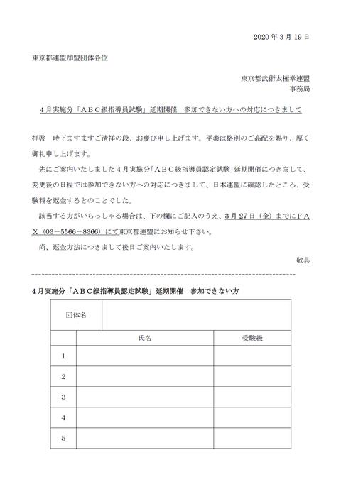 4月実施分「ABC級指導員試験」延期開催 参加できない方