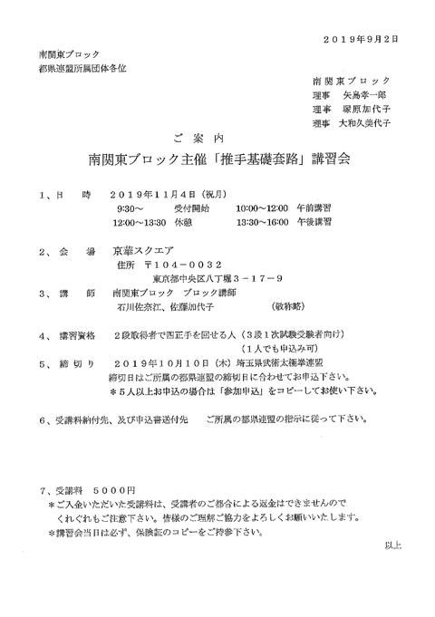 2019年南関東推手②