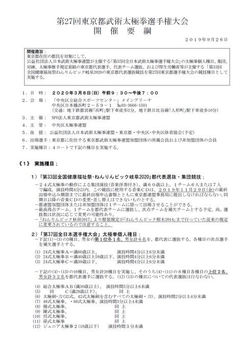 2020年第27回東京都大会①