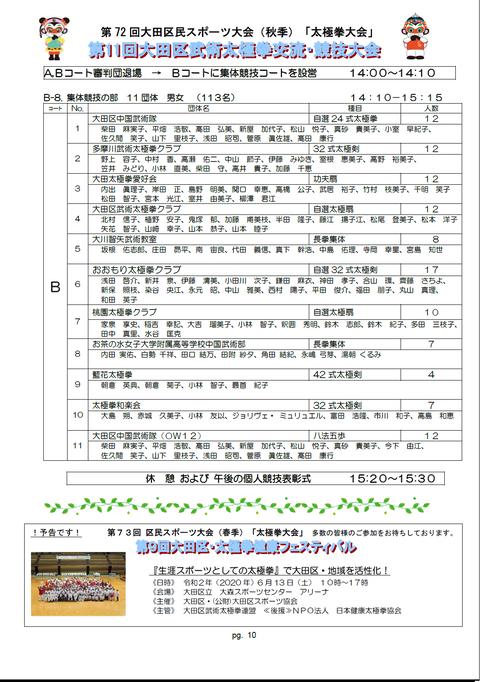 20191116大田区連大会⑧