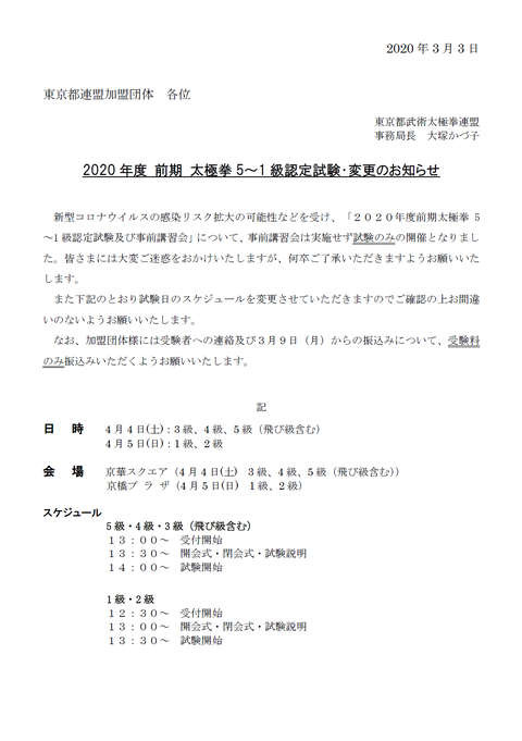 202004 1級検定試験変更案内