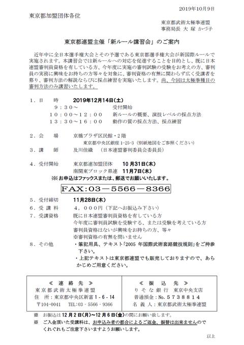 2019年度審判員講習会