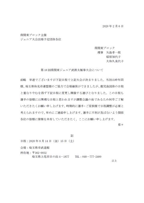 第18回南関東ジュニア武術太極拳大会について
