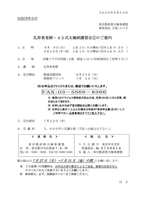 孔祥東老師・42式太極剣講習会①のご案内