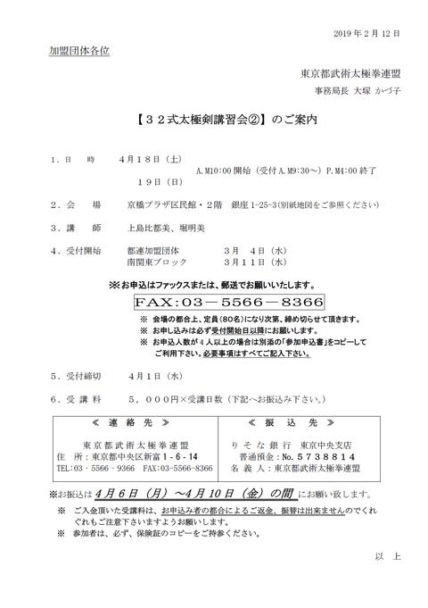 2020 4月32式剣講習会