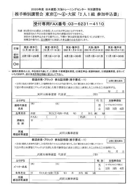 2020日本連盟推手講習会③