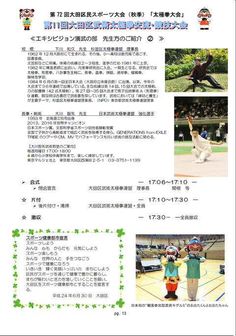 20191116大田区連大会⑪