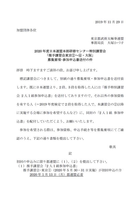 2020日本連盟推手講習会①