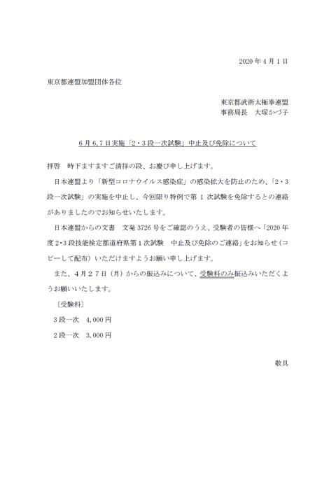 2020 2,3段一次試験中止・免除②