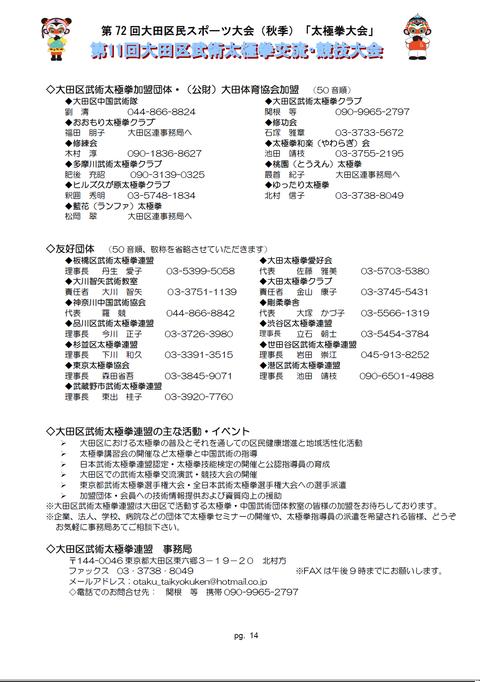 20191116大田区連大会⑫