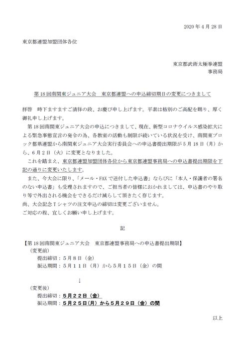 第18回南関東ジュニア武術太極拳大会 申込締切日変更