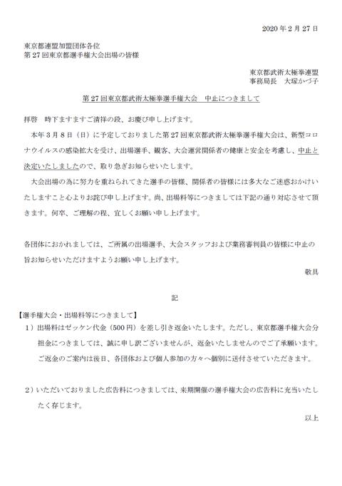 第27回東京都武術太極拳選手権大会 中止につきまして