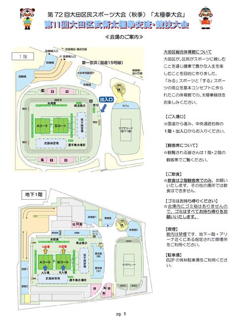 20191116大田区連大会③