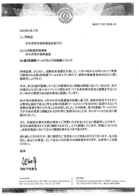 新型コロナ肺炎・日本連盟連絡 武術太極拳ワールドカップ中止2