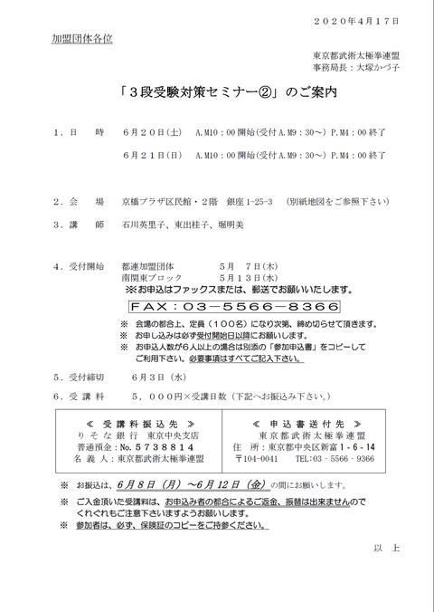 2020 3段セミナー②
