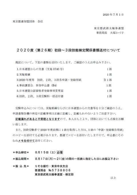2020 初~3段検定関係書類送付