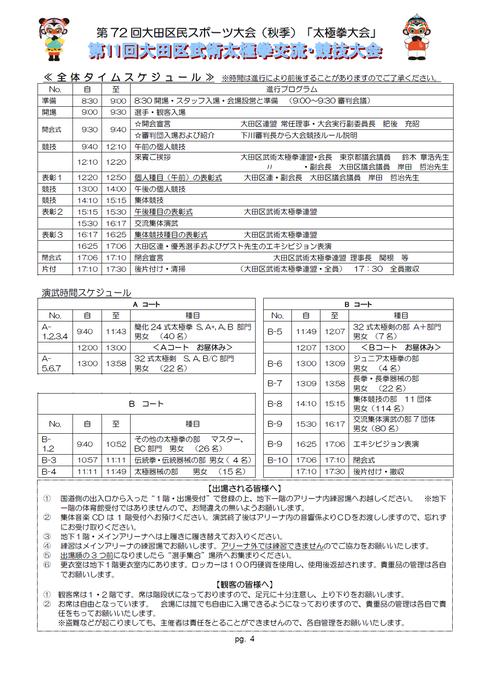 20191116大田区連大会②