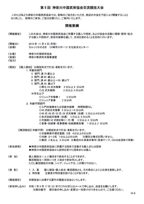 第6回神奈川武術協会大会要綱