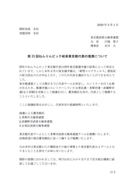 第33回ねんりんピック岐阜・東京代表