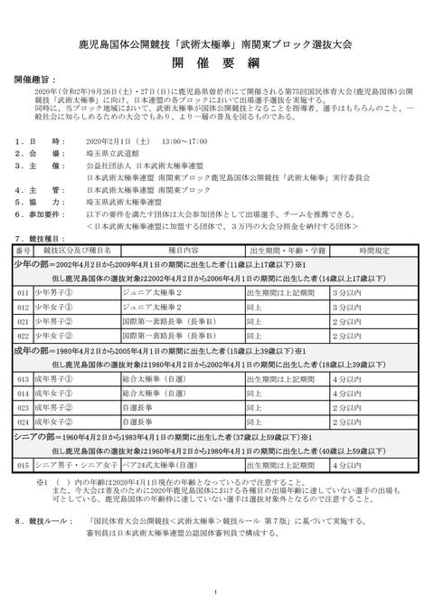 2020関東ブロック国体②