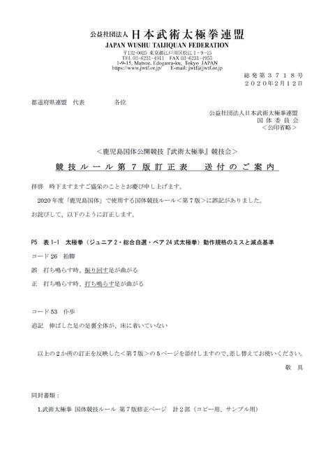 鹿児島国体 国体ルールの変更について①