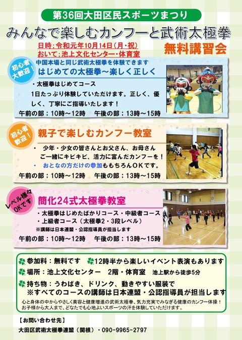 2019年大田区スポーツまつり