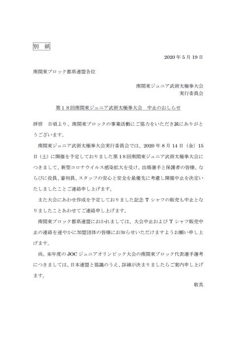 第18回南関東Jr.中止②