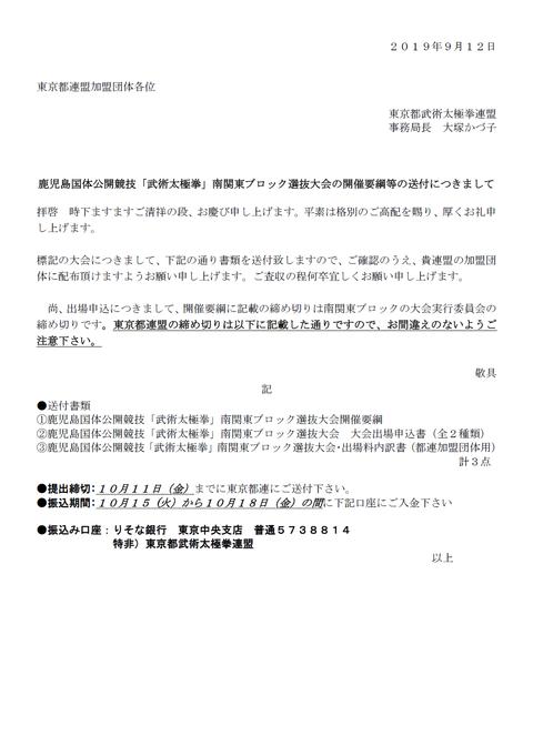 2020関東ブロック国体①