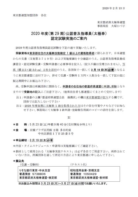 2020太極拳普及指導員試験