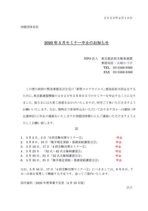 東京都連2020年5月セミナー中止連絡