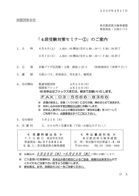 2020 4段セミナー①