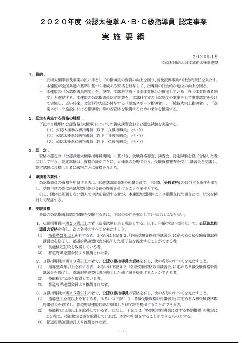 2020公認太極拳ABC指導員試験要綱