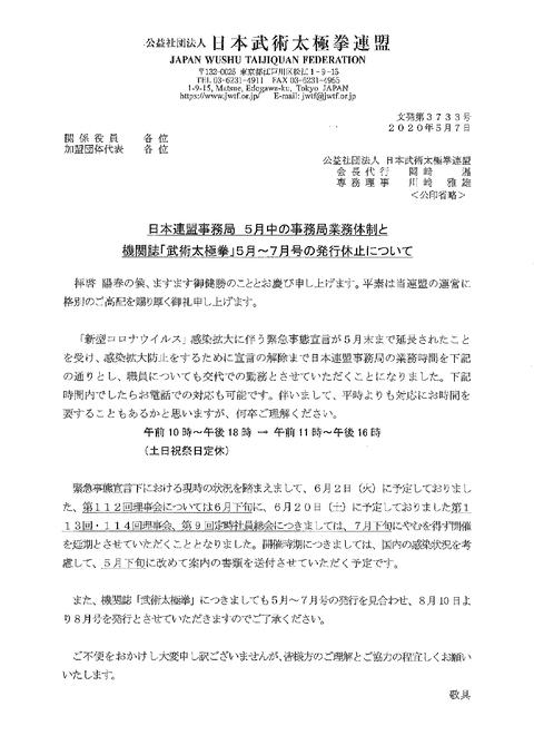 新型コロナ肺炎・日本連盟連絡20200521発刊休止
